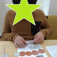 【全体】周辺自立への第一歩「お金の計算」を練習しよう!!